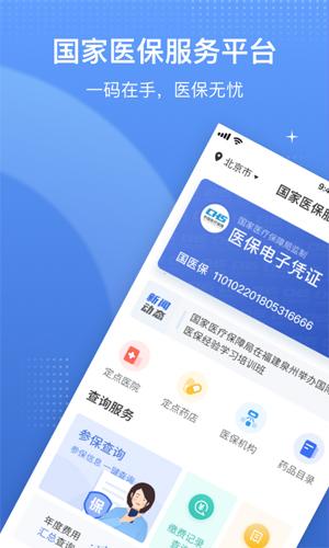国家医保平台app截图1