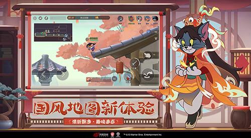 猫和老鼠:欢乐互动网易版截图2
