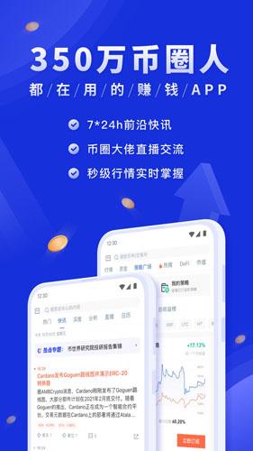 币世界app截图1