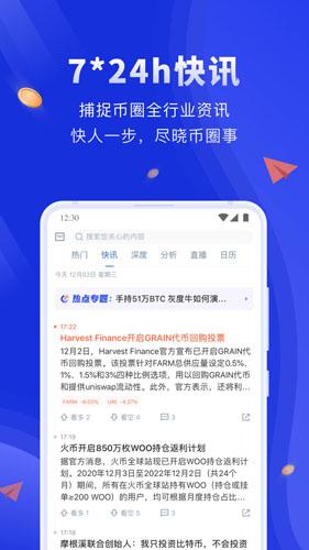 币世界app截图2