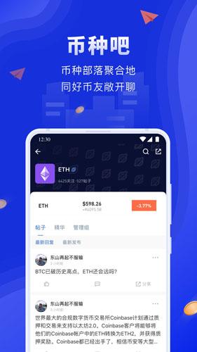 币世界app截图3