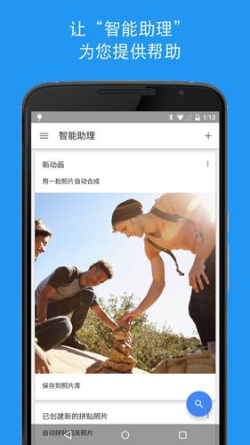 谷歌相册app截图5