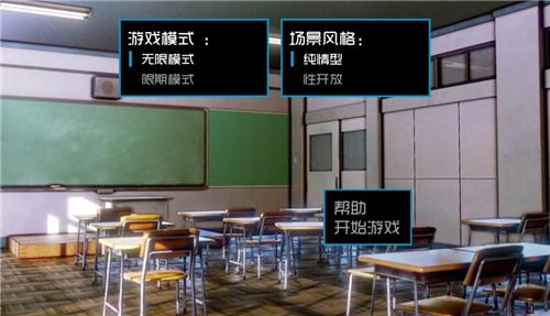 我的学院生活最新繁星汉化版截图4