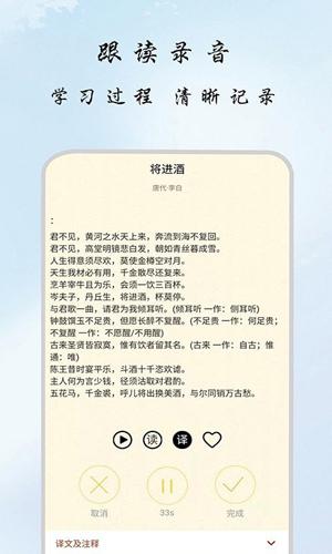 一毫古诗集app截图3