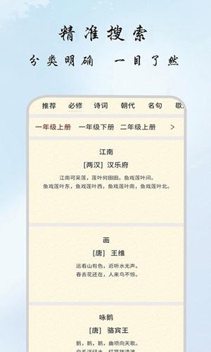 一毫古诗集app截图2