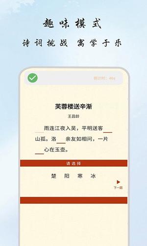 一毫古诗集app截图4