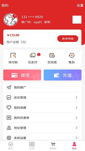 福攒app截图2
