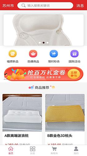 福攒app