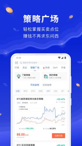 币世界app图片