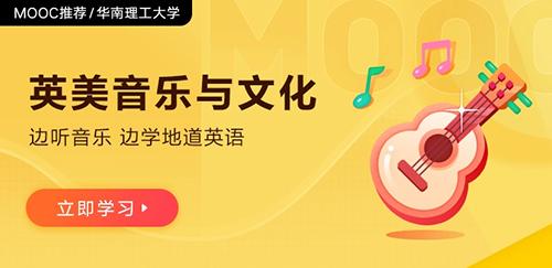 中國大學MOOC2