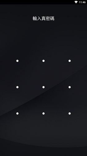 isafe pro安卓版截图3