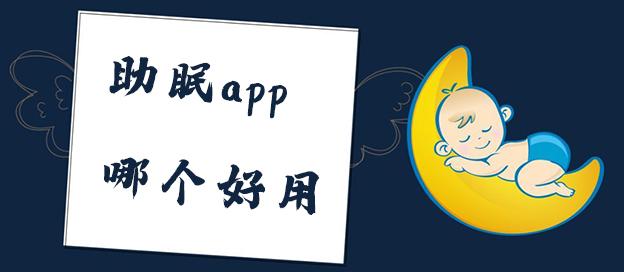 助眠app
