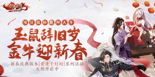 新剑侠情缘手游新春庆典版本「爱逢千灯时」重磅登场