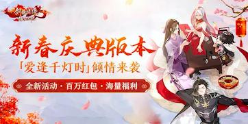 新剑侠情缘手游庆典宣传图
