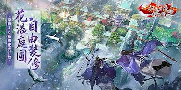 新剑侠情缘手游宣传图2