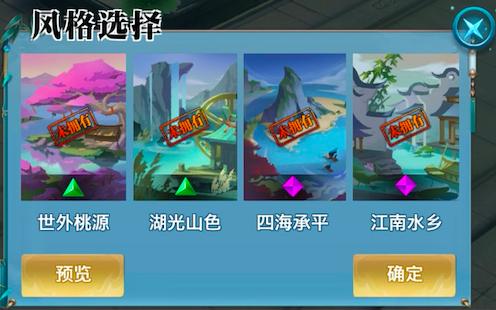 新剑侠情缘手游游戏截图