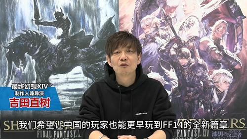 最终幻想14新闻配图2