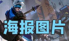 王者荣耀杨戬次元傲视壁纸展示 新皮肤高清海报图片