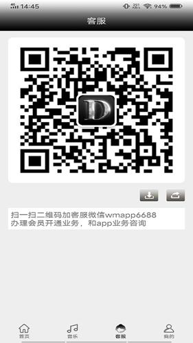 舞梦app截图2