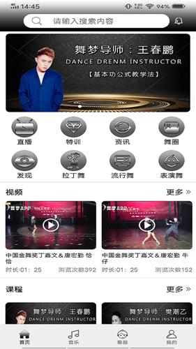 舞梦app截图3
