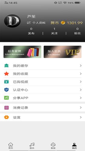 舞梦app截图1