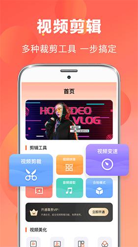 AI视频编辑app截图1