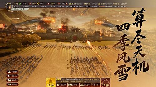 三国志·战略版截图5