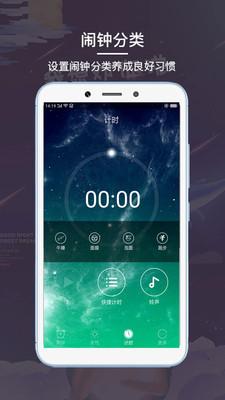 起床闹钟app截图3