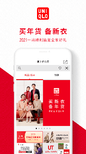 优衣库网上购物app截图1