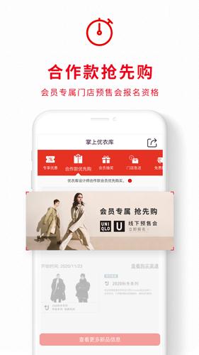 优衣库网上购物app截图3