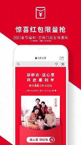 优衣库网上购物app截图2