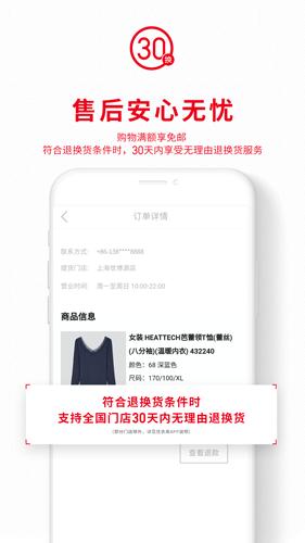 优衣库网上购物app截图5