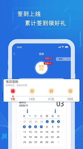 七三课堂app截图4