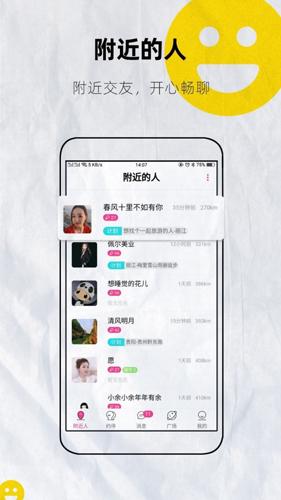 约伴出行app截图1
