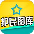 护民图库app