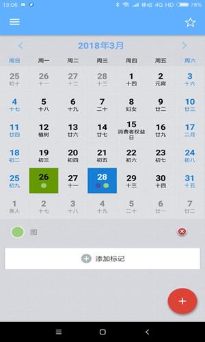 护民图库app截图2