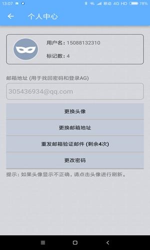 护民图库app截图4