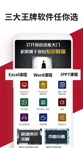 Office学习手册app截图2