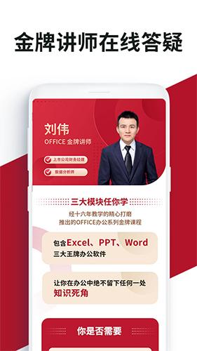 Office学习手册app截图3