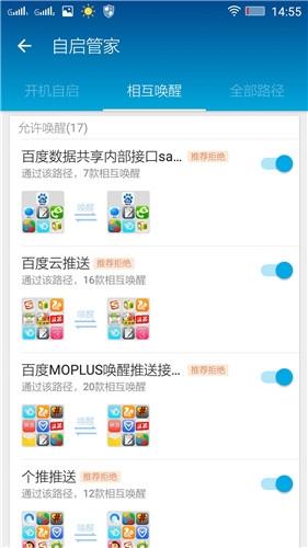 lbe加速大师app图片