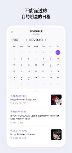 v明星直播app截图2