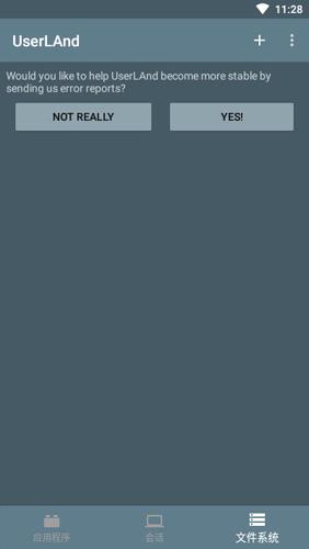 userland安卓版截图3