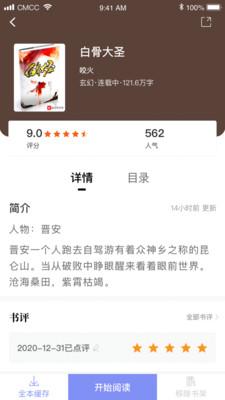 乐文免费小说app截图4