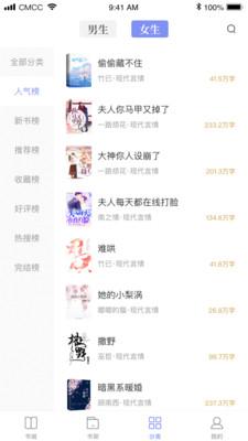 乐文免费小说app截图3
