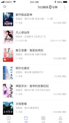 乐文免费小说app截图2