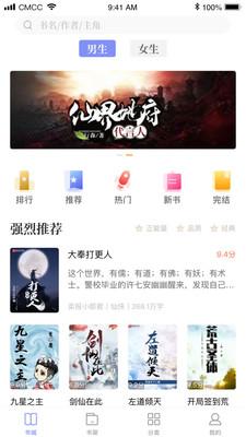 乐文免费小说app截图1