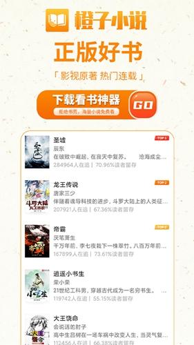 橙子免费小说app截图3