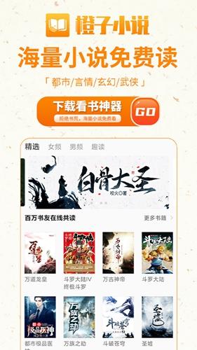 橙子免费小说app截图2