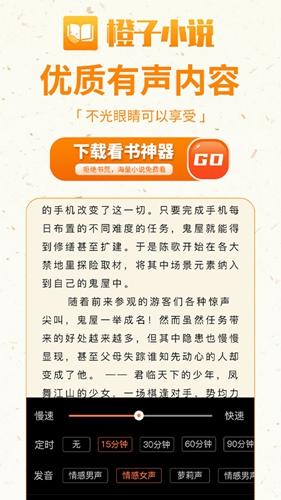 橙子免费小说app截图4