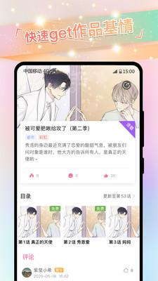 免耽漫画app截图2